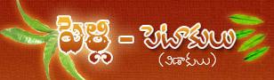 Pelli Petakulu Logo