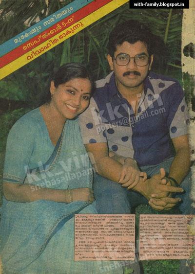 Actress Saritha And Mukesh Marriage Photos